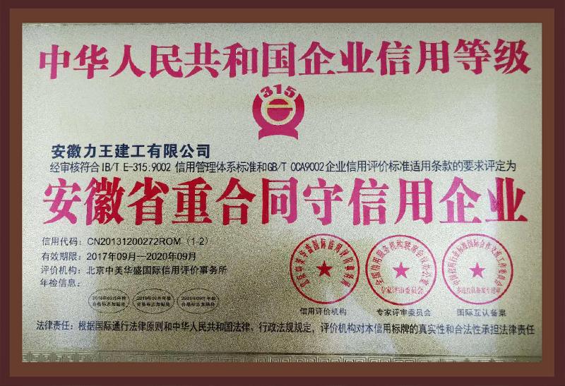 安徽省重合同守信用单位
