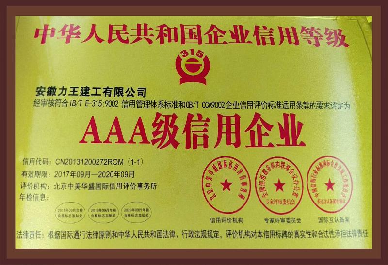 AAA级信用企业02